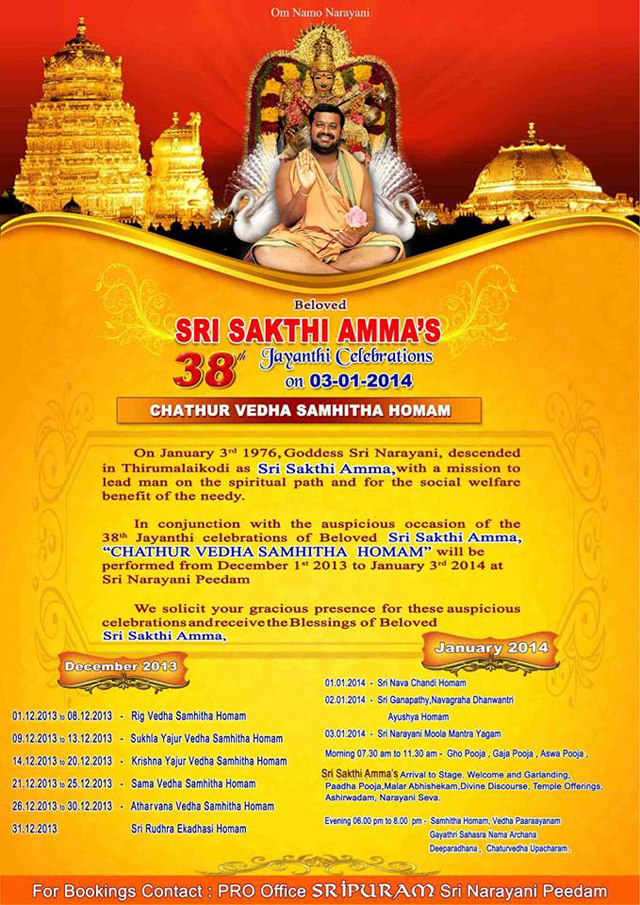 Invitation to Amma's 38th Jayanthi Celebrations  Everyone is cordially invited to attend Beloved Sri Sakthi Amma's 38th Jayanthi Celebrations on Friday, January 3rd, 2014 at the Sri Narayani Peedam in Thirumalaikodi