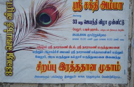 Blood Donation Camp – Vellore